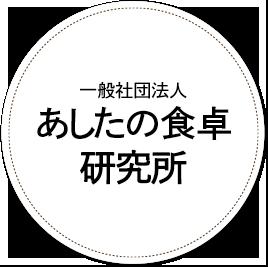 日本食育コミュニケーション協会