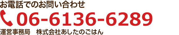06-6136-6289