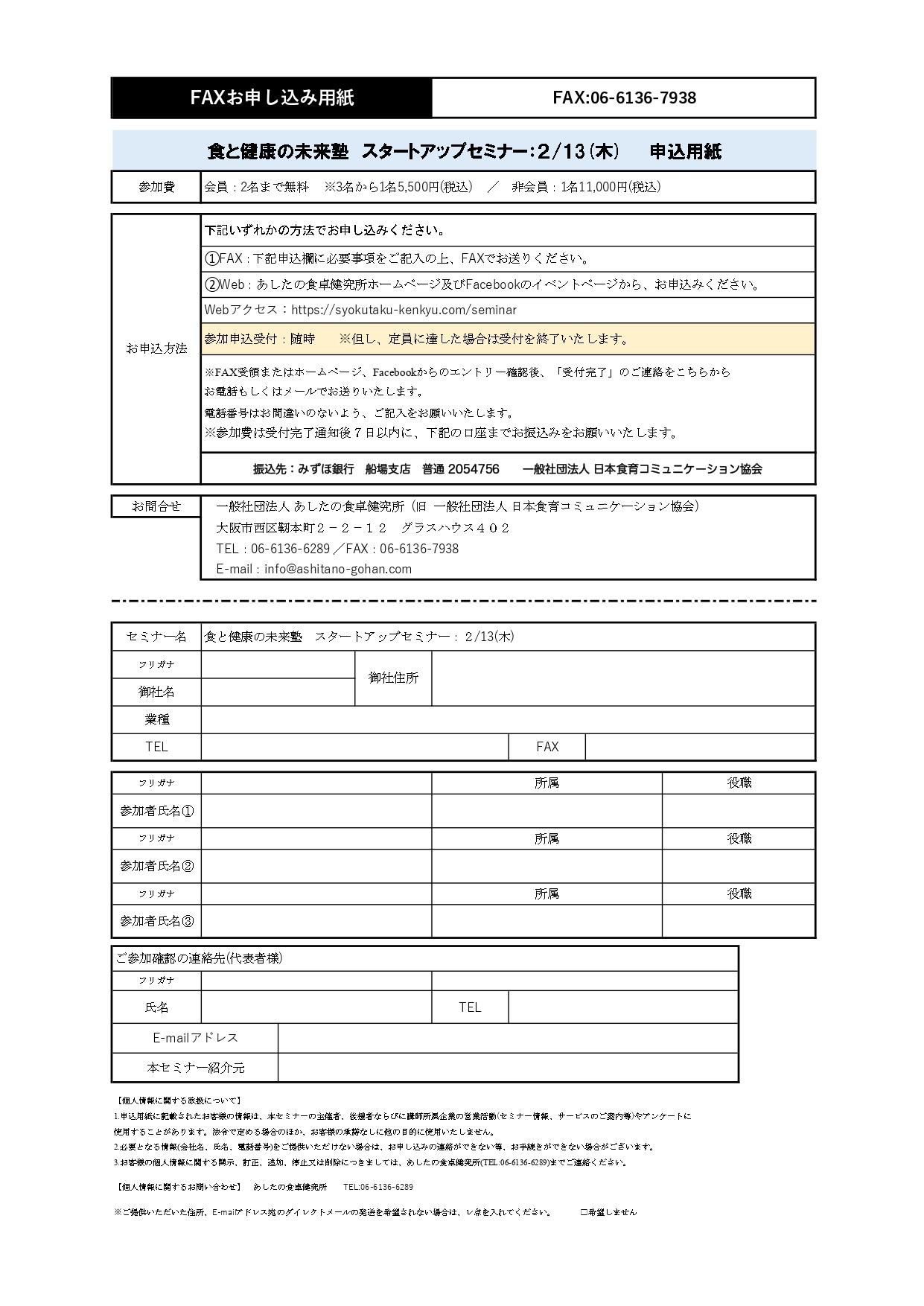 ●2月開催_食と健康の未来塾の申込書