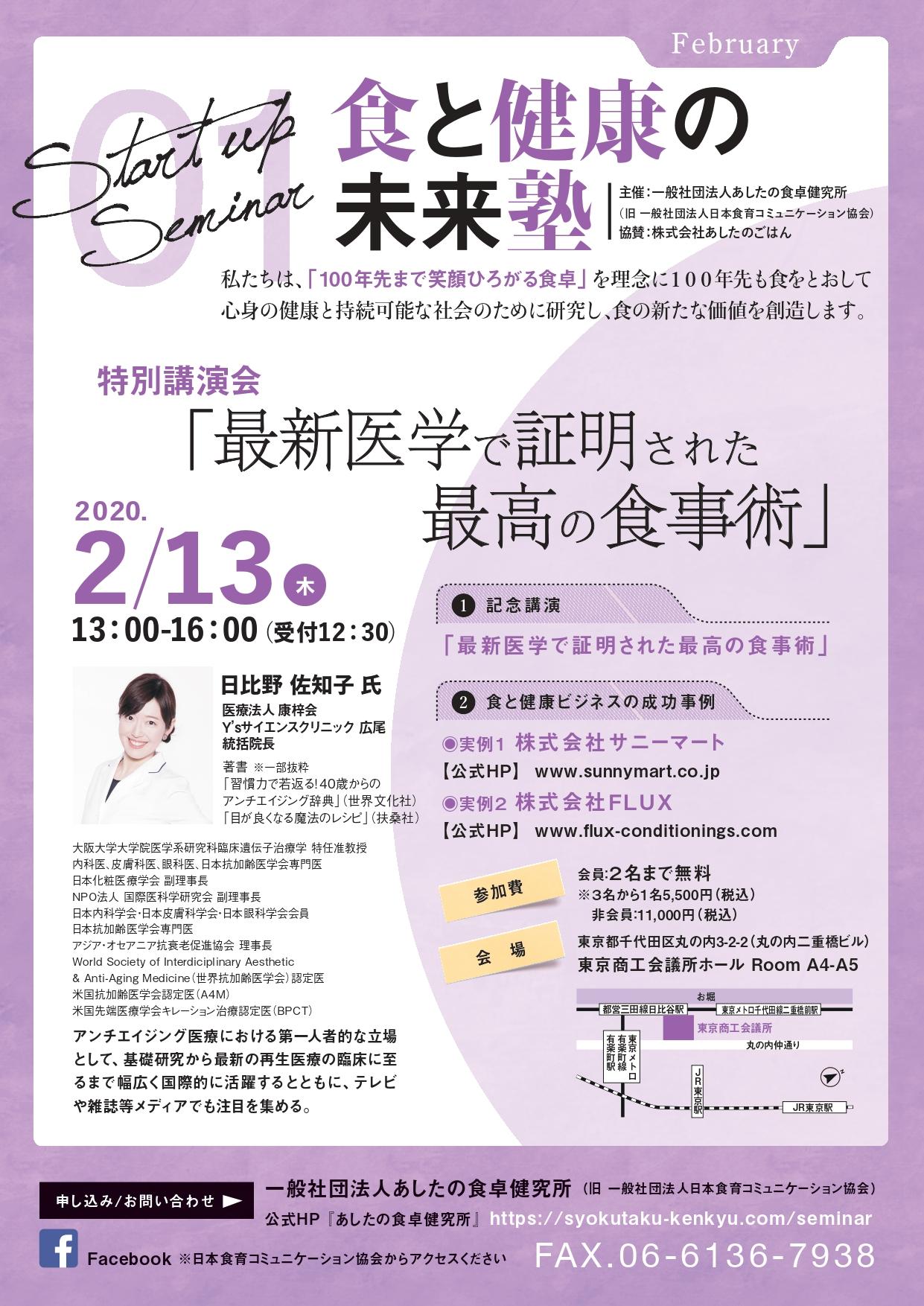 ●2月開催_食と健康の未来塾チラシ